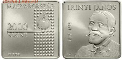 Памятные монеты Венгрии из недрагоценных металлов - изобретения 3.JPG