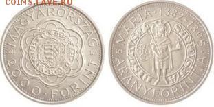 Памятные монеты Венгрии из недрагоценных металлов - старые монеты 1.JPG