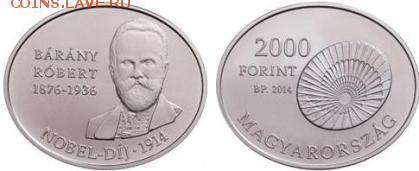 Памятные монеты Венгрии из недрагоценных металлов - нобель 1.JPG