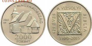 Памятные монеты Венгрии из недрагоценных металлов - перевод Библии.JPG