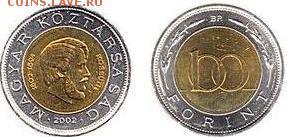 Памятные монеты Венгрии из недрагоценных металлов - венгрия для обращения 100 форинтов.JPG