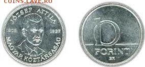 Памятные монеты Венгрии из недрагоценных металлов - венгрия для обращения аттила.JPG