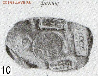 "Ефимки и ""полуефимки"" 1655 года. - ZZZ.puc.10.efimki."