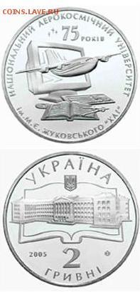 Авиация космонавтика на монетах - Харьковский национальный аэрокосмический университет.JPG