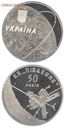 Авиация космонавтика на монетах - КБ Южное.JPG