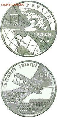 Авиация космонавтика на монетах - 100 лет мировой авиации.JPG