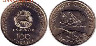 Авиация космонавтика на монетах - венгрия 100 форинтов 1980 полёт.JPG