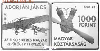 Авиация космонавтика на монетах - венгрия 2007 адоран янош.JPG