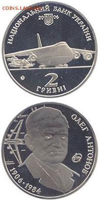 Авиация космонавтика на монетах - олег антонов.JPG