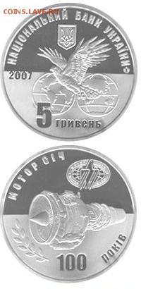 Авиация космонавтика на монетах - мотор сич.JPG