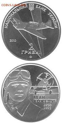 Авиация космонавтика на монетах - иван кожедуб.JPG
