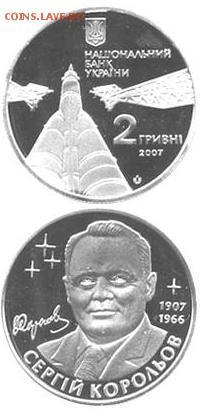 Авиация космонавтика на монетах - сергей королёв.JPG