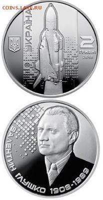 Авиация космонавтика на монетах - валентин глушко.JPG