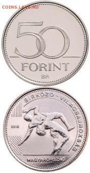 Памятные монеты Венгрии из недрагоценных металлов - Венгрия, 50 форинтов, 2018г., Рестлинг.JPG