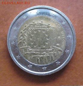 2 Евро Испания 2015 год, 30 лет флагу ЕС. до 2.11.2018 22-00 - IMG_6304.JPG