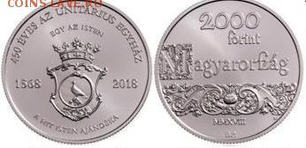 Памятные монеты Венгрии из недрагоценных металлов - венгрия.JPG