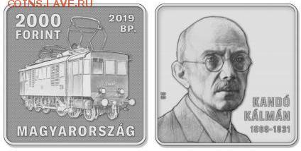 Монеты,связанные с жд! - Венгрия 2019 7.JPG