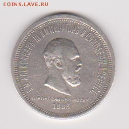 1 рубль 1883 коронация Александра 3 на подлинность - А 017