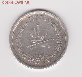 1 рубль 1883 коронация Александра 3 на подлинность - А 014