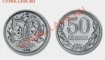 Пробные монеты СССР - 50kop