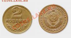 Пробные монеты СССР - 2kop