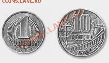 Пробные монеты СССР - 1kop