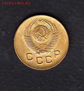 СССР 1949 1 копейка - 25а