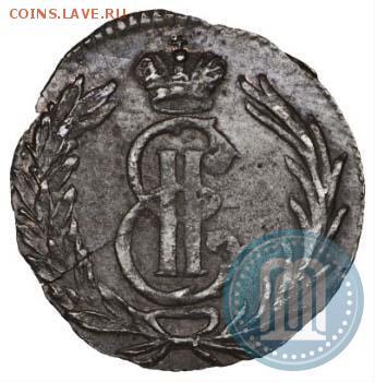 Полушка сибирская 1766 КМ, реальная цена монеты? - 66а