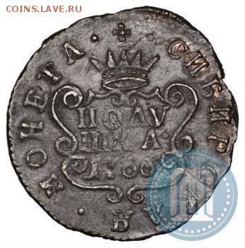 Полушка сибирская 1766 КМ, реальная цена монеты? - 66б