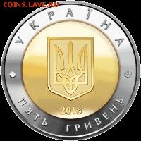 Биметаллические монеты Мира_новинки - ukraina-moneta-5-griven-gorod-sevastopol-avers