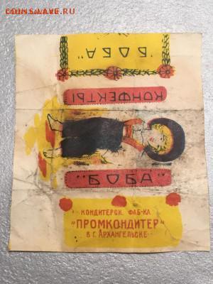 "фантик от конфет ""Боба"". Архангельск, 1920-е. 04.01.19 - 17"
