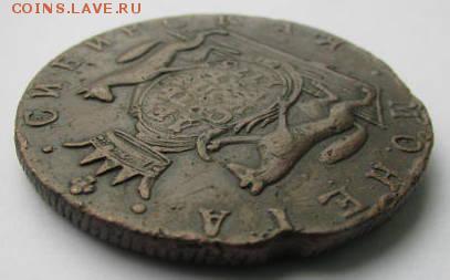10 копеек 1775 КМ - IMG_5911.JPG