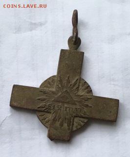 Крест для духовенства ОВ 1812г оконч.11 .01. 2019г 22-00 МСК - 4VnjWD8olQ8