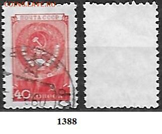 СССР 1858. ФИКС. №1388. 8 стандартный выпуск. Герб. Муар. - 1388