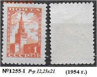 СССР 1948-1957. №1255-I. Седьмой стандартный выпуск 1 р. (1) - 1255-I ч (1)