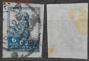 СССР 1923-1924. ФИКС. №112. Золотой стандарт. Крестьянин 6 к - 112