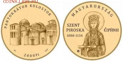 Памятные монеты Венгрии из недрагоценных металлов - Венгрия 2019 1.JPG