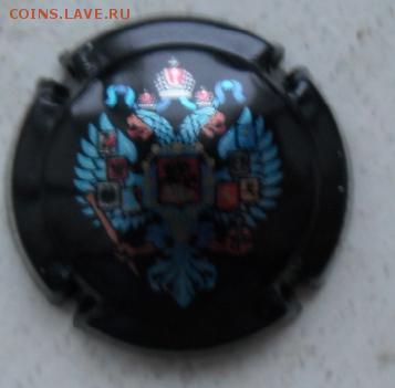 Российская Империя, непонятный предмет 1870 г. - SDC11949.JPG