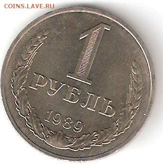 Погодовка СССР: 1 рубль-1989 года - 1 руб-1989р