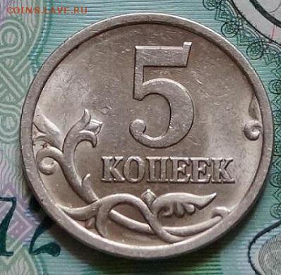 5 копеек 2005 года С-П монетный двор - Реверс