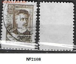 СССР 1957. ФИКС. №2108. Башинджагян - 2108