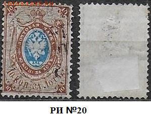 РИ 1866. ФИКС. Выпуск 5. №20 - РИ 20