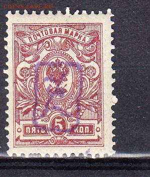 Россия Армения ГР война 1918 1м 5к надпечатка на м России - 160