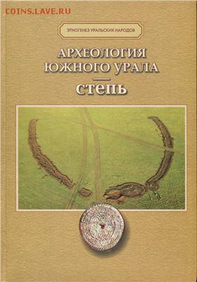 Литература по археологии - gWqiddcLXdA