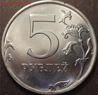 Монеты 2019 года (треп) - revers_5r_2019
