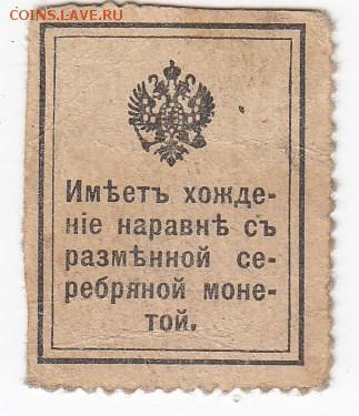 Марки-деньги 10 копеек 1915 г. до  21.03 в 22:00 - IMG_20190315_0007