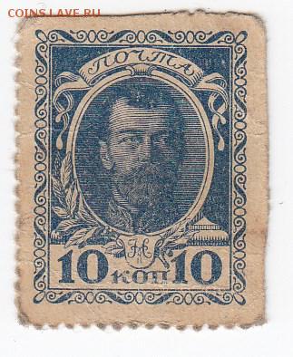 Марки-деньги 10 копеек 1915 г. до  21.03 в 22:00 - IMG_20190315_0002