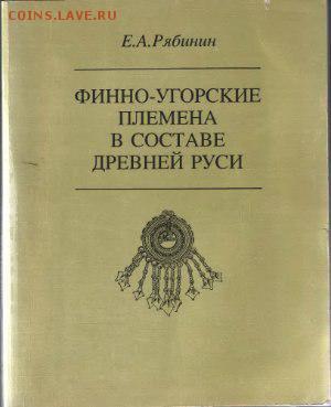 Литература по археологии - b3gEoepyuqU