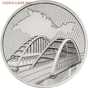 """нравится ли вам дизайн монеты 5 рублей 2019 """"Крымский мост"""" - 5712-0050R"""