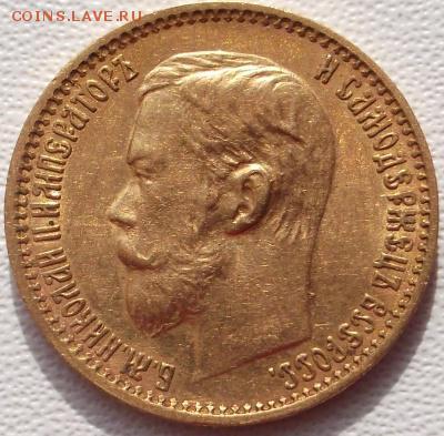 5 рублей 1899 фз большая голова? - DSCF8100